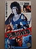凶悪の紋章 [VHS]