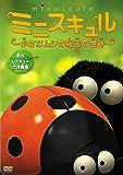 ミニスキュル ~小さなムシの秘密の世界~ 「夜のレスキュー大作戦篇」 [DVD]