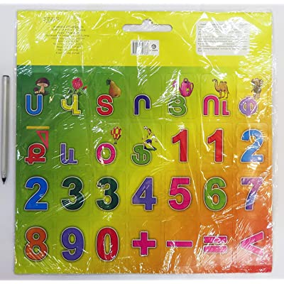 Armenian Letters and Numbers Magnets: Toys & Games