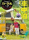 カーネル vol.14 2012秋 (CHIKYU-MARU MOOK)