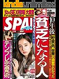 週刊SPA!(スパ)  2019年 11/19 号 [雑誌] 週刊SPA! (デジタル雑誌)