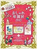 おしゃれ年賀状2013 (宝島MOOK)