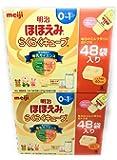 明治 meiji ほほえみ らくらくキューブ 48袋入り × 2 (景品付き)