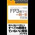 FP3級 学科 一問一答問題集 2017年版