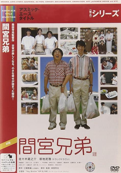 Amazon   間宮兄弟 [DVD]   映画