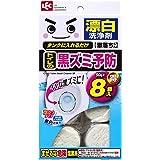 激落ちくん トイレの黒ズミ予防 漂白洗浄剤 (8個入) 泡立つタイプ