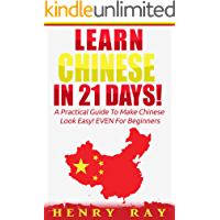 Chinese: Learn Chinese In 21 DAYS! – A Practical Guide To Make Chinese Look Easy! EVEN For Beginners (Spanish, French…