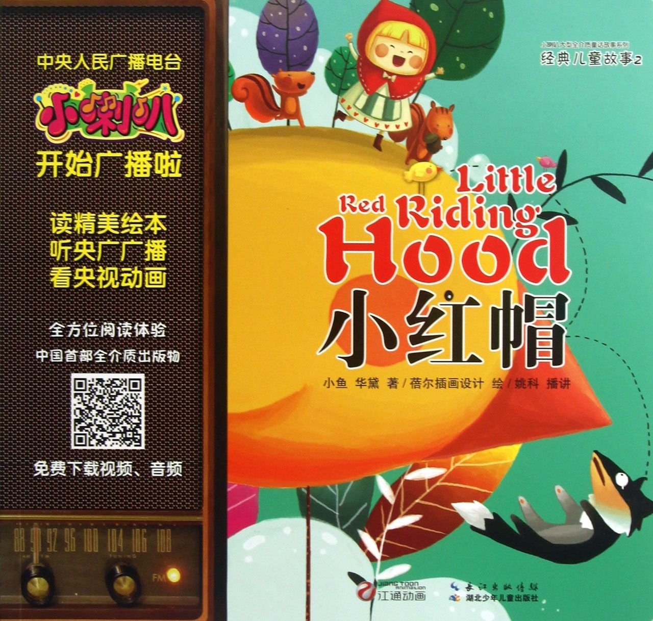 Download Little Red Riding Hood (Chinese Edition) pdf