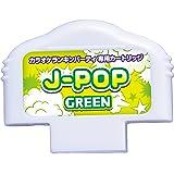 カラオケランキンパーティ ミュージックメモリ J-POP GREEN