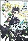 ソードアート・オンラインフェアリィ・ダンス 001 (電撃コミックス)
