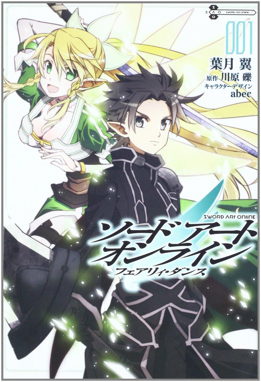 ソードアート オンラインフェアリィ ダンス 001 電撃コミックス