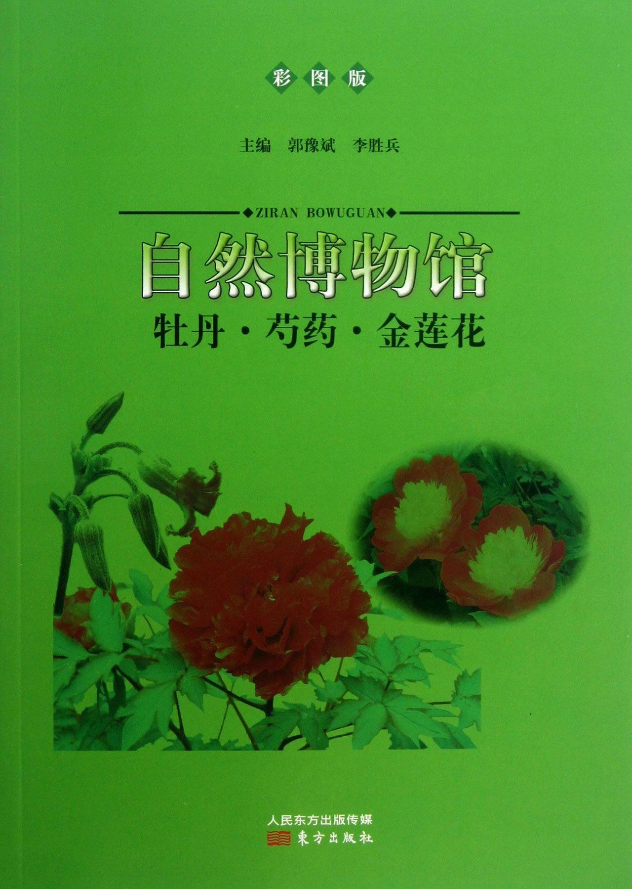 Download Natural History Museum : Peony Paeonia nasturtium ( color version )(Chinese Edition) PDF