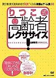 DVD りつこ式高齢者レクササイズ! (<DVD>) (<DVD>)