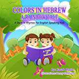 Colors in Hebrew: A Rainbow Tale (A Children's Picture Book that teaches the names of colors in Hebrew): A Story in Rhymes for English Speaking Kids (A Taste of Hebrew for English Speaking Kids 3)