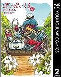 ぽいぽいさま 2 (ヤングジャンプコミックスDIGITAL)