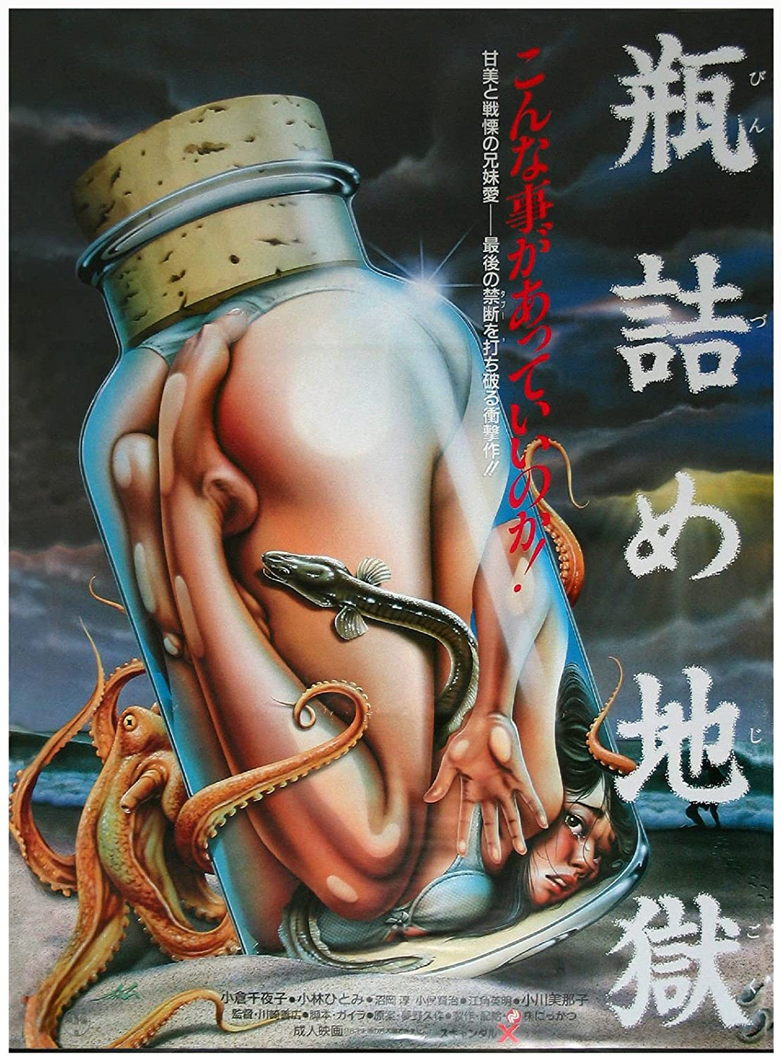 HELL IN BOTTLES Movie POSTER Japanese Horror Rare HP Lovecraft 24x36inch