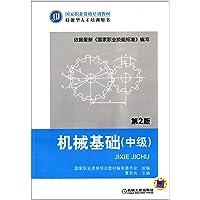 国家职业资格培训教材•技能型人才培训用书:机械基础(中级)(第2版)