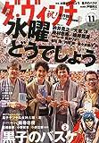 ダ・ヴィンチ 2013年 11月号 [雑誌]