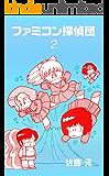 ファミコン探偵団2