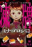 凍牌 ~ミナゴロシ篇~(3) (ヤングチャンピオン・コミックス)