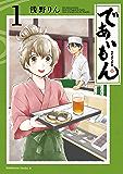であいもん(1) (角川コミックス・エース)
