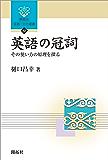 英語の冠詞 ― その使い方の原理を探る ― (開拓社 言語・文化選書)
