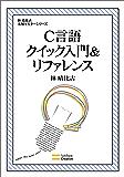 C言語クイック入門&リファレンス 林晴比古実用マスターシリーズ