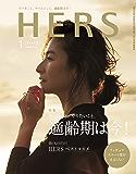 HERS(ハーズ) 2018年 1月号 [雑誌]