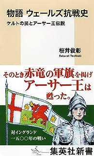 イングランド王国前史―アングロ...
