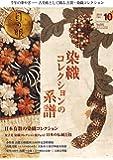 月刊目の眼 2018年10月号 (染織コレクションの系譜)