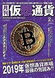 月刊仮想通貨 2019年2月号 vol,11