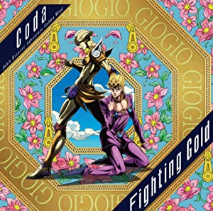 ジョジョの奇妙な冒険 黄金の風CD