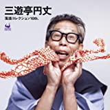 三遊亭円丈 落語コレクション10th.
