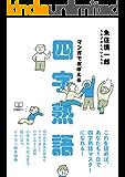 マンガでおぼえる四字熟語 (22世紀アート)