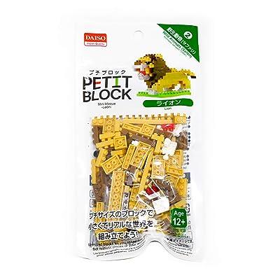Petite Block Daiso Building Set - Lion Brown: Clothing