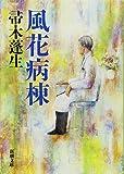 風花病棟 (新潮文庫)