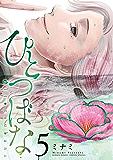 ひとつばな(5) (サンデーうぇぶりコミックス)