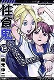 性食鬼 12 (ヤングチャンピオン烈コミックス)