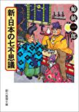 新・日本の七不思議 (創元推理文庫)