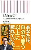 隠れ疲労 休んでも取れないグッタリ感の正体 (朝日新書)