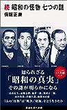 続 昭和の怪物 七つの謎 (講談社現代新書)