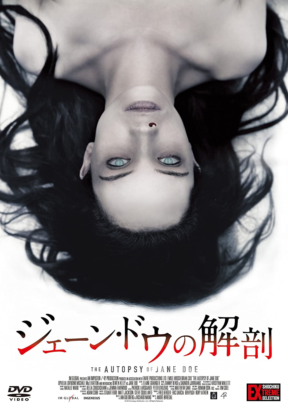ホラー映画(洋画)『ジェーン・ドウの解剖』