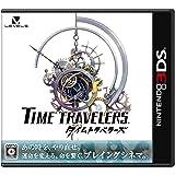 タイムトラベラーズ - 3DS