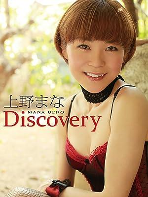Amazon.co.jp: Discovery/上野ま...