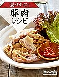 夏バテに!豚肉レシピ (ボブとアンジーebook)