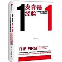 麦肯锡经验:成就全球顶级公司的11条经营法则