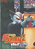超人バロム・1 VOL.2 [DVD]
