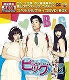 ビッグ~愛は奇跡<ミラクル>~期間限定スペシャルプライスDVD-BOX2