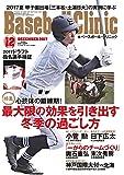 Baseball Clinic(ベースボールクリニック) 2017年 12 月号 [雑誌]