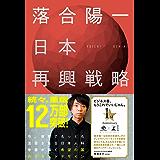 日本再興戦略 (NewsPicks Book)をアマゾンで購入